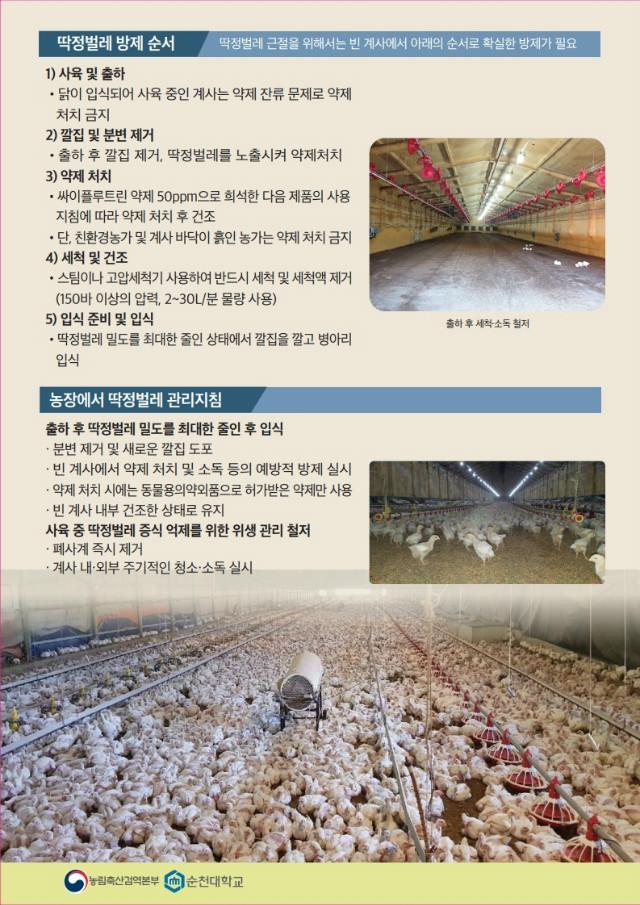 리후렛[육계농장 딱정벌레(외미거저리) 현장방제법].pdf_page_2.jpg