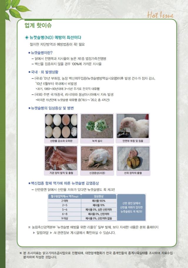 육계수급예측 2004.pdf_page_6.jpg