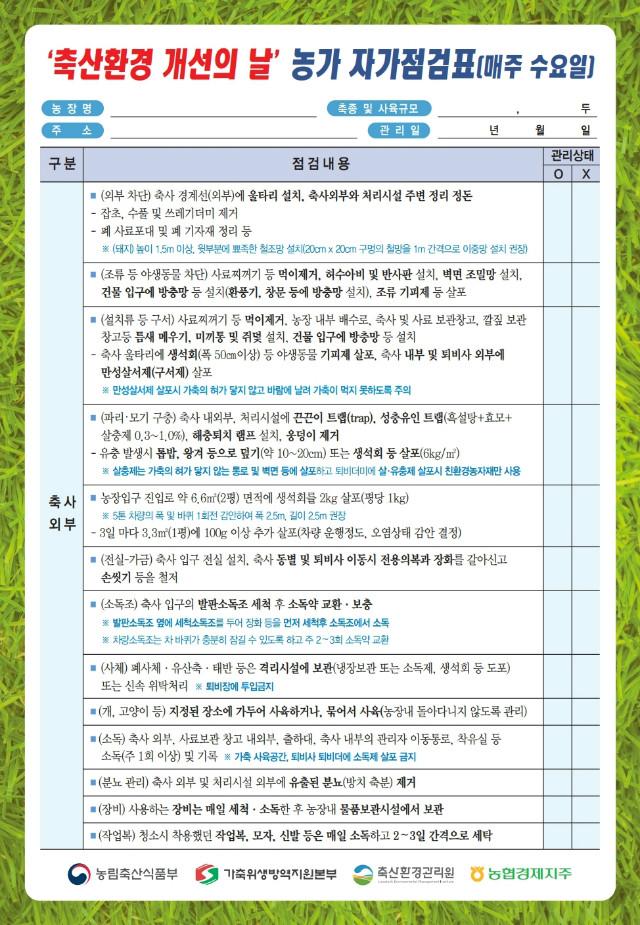 200429 축산환경 개선의날 농가 자자진단표(B4 최종).pdf_page_1.jpg