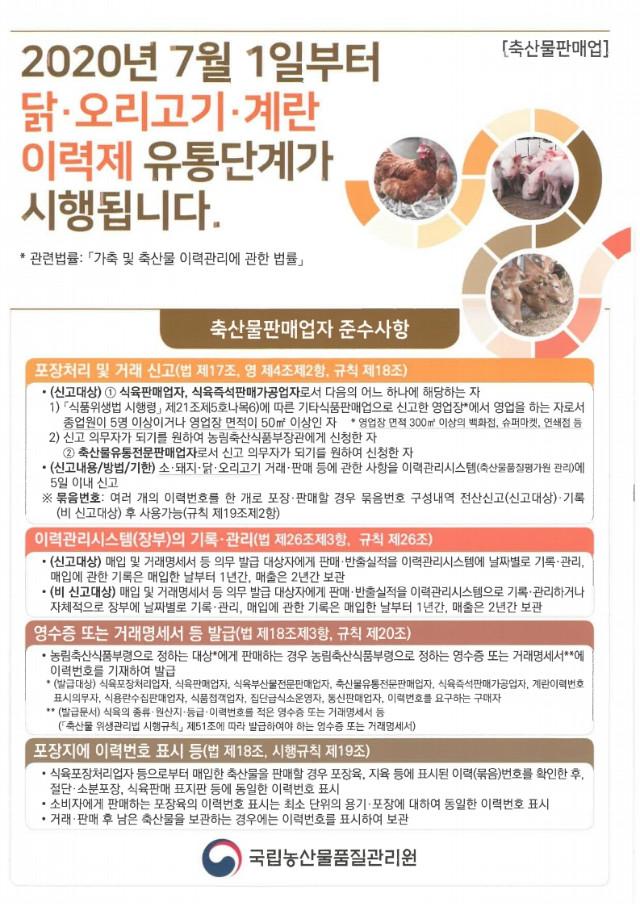 축산물이력제 홍보 리플릿(축산물판매업).pdf_page_1.jpg
