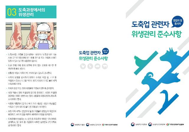 도축업 관련자 위생관리 준수사항-국문.pdf_page_1.jpg