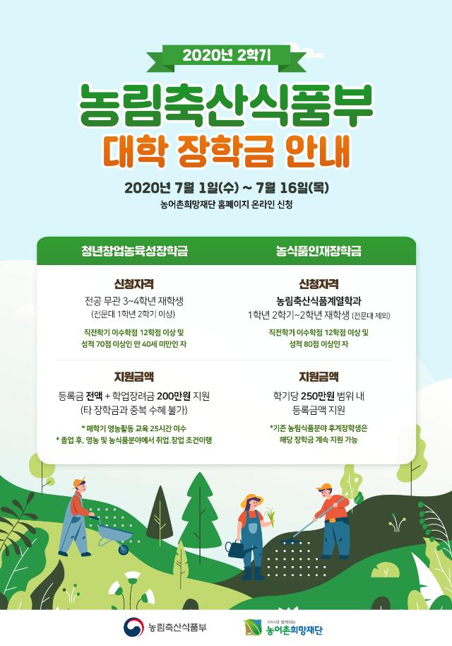 (페이스북, 학과홈페이지)농업계대학 홍보 포스터.png