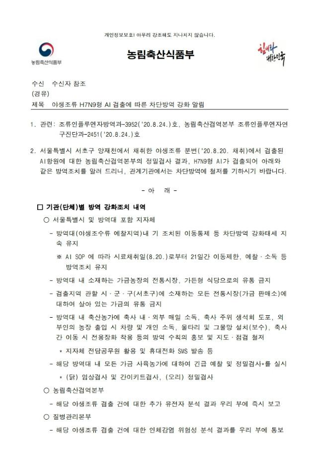 야생조류 H7N9형 AI 검출에 따른 차단방역 강화 알림-서울(양재천).pdf_page_1.jpg
