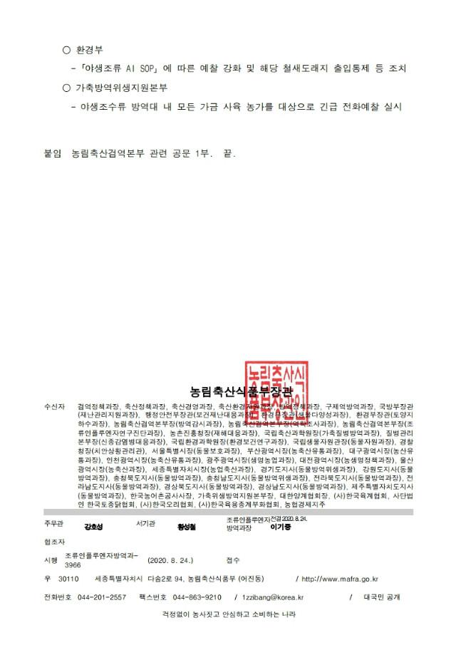 야생조류 H7N9형 AI 검출에 따른 차단방역 강화 알림-서울(양재천).pdf_page_2.jpg
