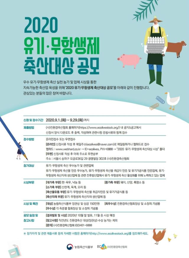 2020 유기 무항생제 축산대상 공모 포스터.pdf_page_1.jpg